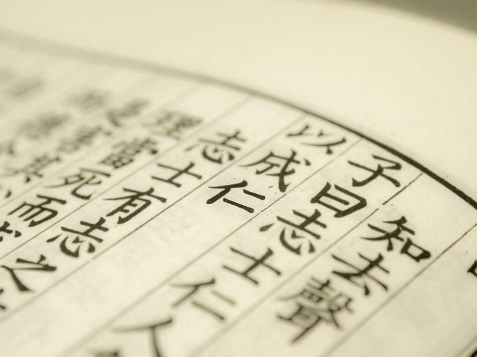 קורס לימודי סינית